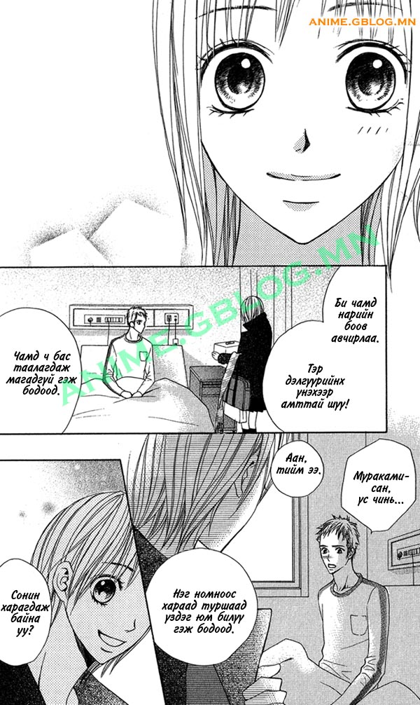 Japan Manga Translation - Kimi ga Suki - 3 - After the Christmas Eve - 33